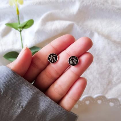 S925气质个性汉字有钱耳钉耳环